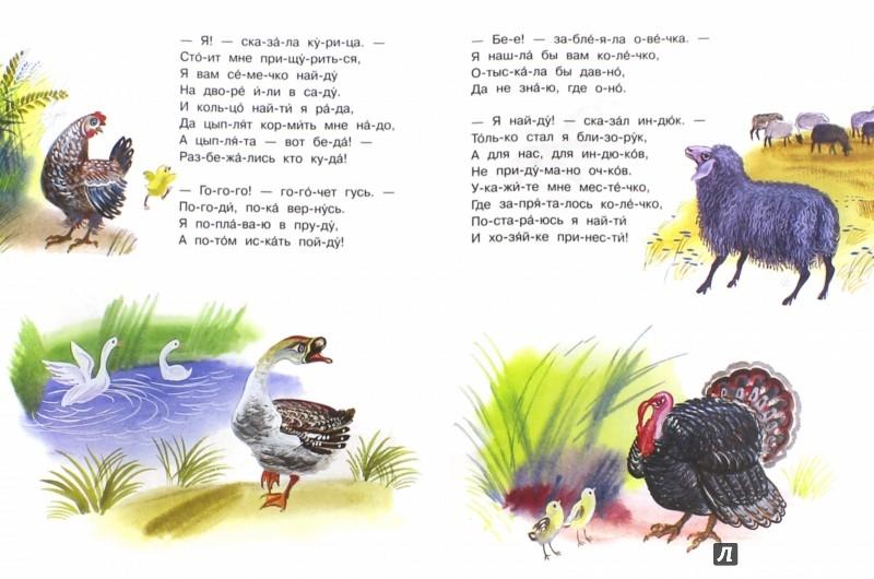 Иллюстрация 1 из 12 для Кто колечко найдёт? - Самуил Маршак | Лабиринт - книги. Источник: Лабиринт