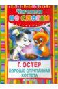 Остер Григорий Бенционович Хорошо спрятанная котлета