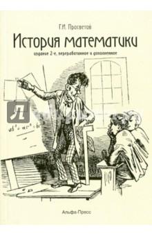 История математики. Учебно-практическое пособие математика