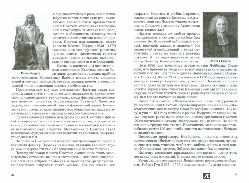 Иллюстрация 1 из 16 для История математики. Учебно-практическое пособие - Георгий Просветов | Лабиринт - книги. Источник: Лабиринт