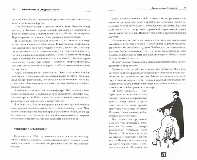 Иллюстрация 1 из 15 для Избавление от стыда: практика. Как Работать с Тенью помогла мне найти мой голос, мой путь - Элис Барри | Лабиринт - книги. Источник: Лабиринт