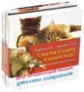 Кошка в дом - счастье в нём. Комплект из 4-х книг