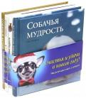 Собачья мудрость. Комплект из 4-х книг