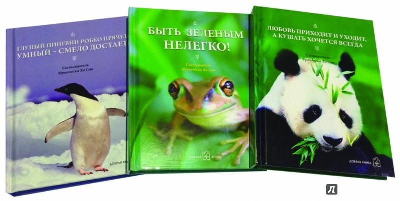 Иллюстрация 1 из 27 для Три книги для поднятия настроения. Комплект из 3-х книг - Сан Хо | Лабиринт - книги. Источник: Лабиринт