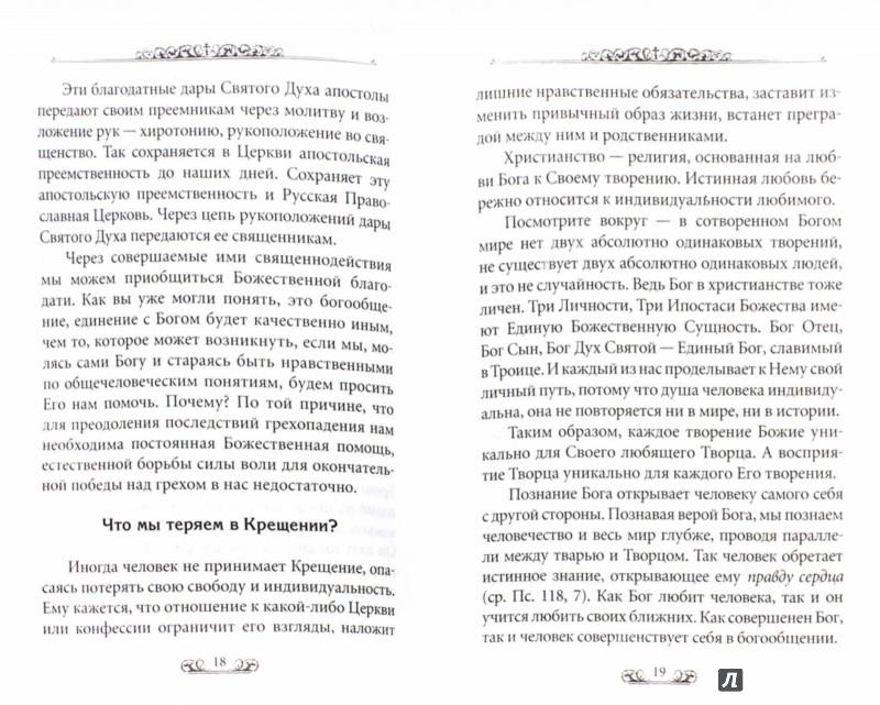Иллюстрация 1 из 2 для Таинство Крещения - О. Соколова | Лабиринт - книги. Источник: Лабиринт