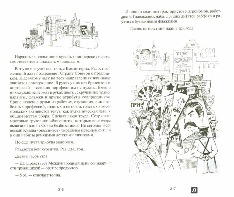 Иллюстрация 1 из 16 для Триумф великого комбинатора, или возвращение Остапа Бендера - Борис Леонтьев | Лабиринт - книги. Источник: Лабиринт