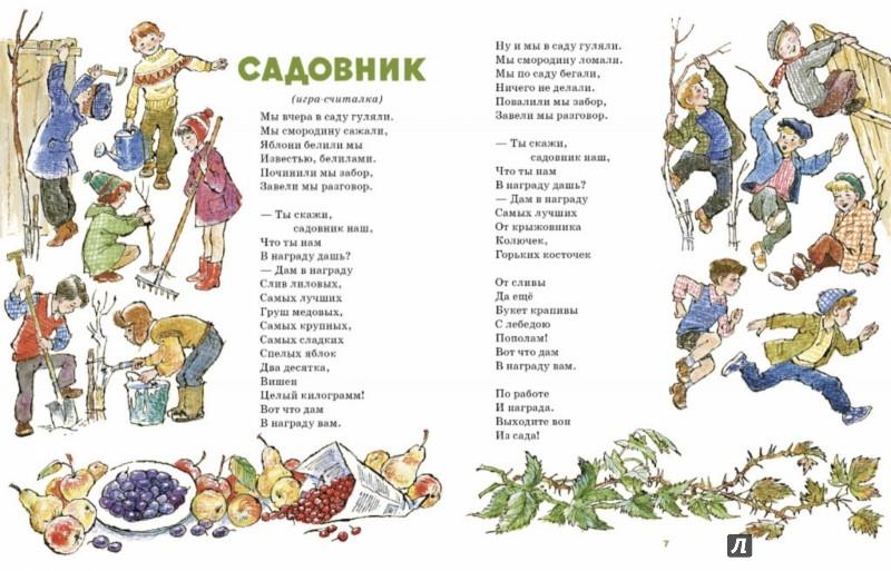Иллюстрация 1 из 36 для Садовник - Генрих Сапгир | Лабиринт - книги. Источник: Лабиринт