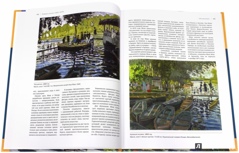 Иллюстрация 1 из 21 для Клод Моне - М. Левантович | Лабиринт - книги. Источник: Лабиринт