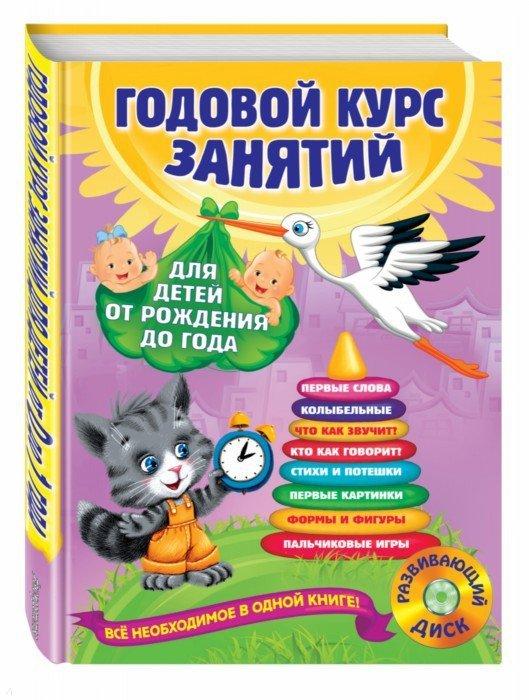 Иллюстрация 1 из 93 для Годовой курс занятий: для детей от рождения до года (+CD) - Мазаник, Далидович, Цивилько | Лабиринт - книги. Источник: Лабиринт