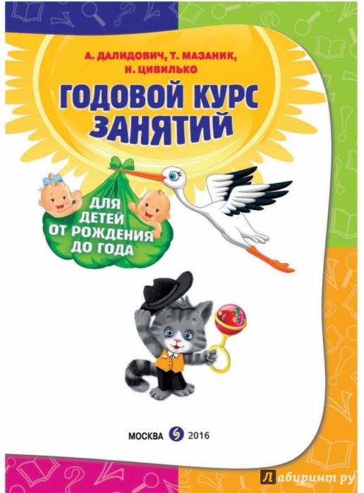 Иллюстрация 1 из 84 для Годовой курс занятий: для детей от рождения до года (+CD) - Мазаник, Далидович, Цивилько   Лабиринт - книги. Источник: Лабиринт