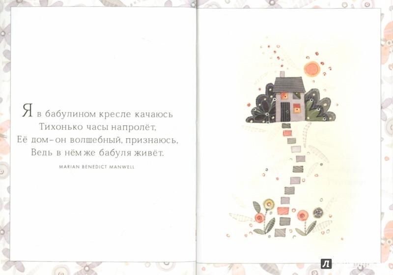 Иллюстрация 1 из 4 для Самой любимой бабушке на свете! | Лабиринт - книги. Источник: Лабиринт