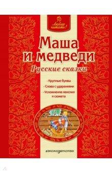 Купить Маша и медведи, Эксмо, Русские народные сказки