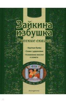 Купить Зайкина избушка, Эксмо, Русские народные сказки
