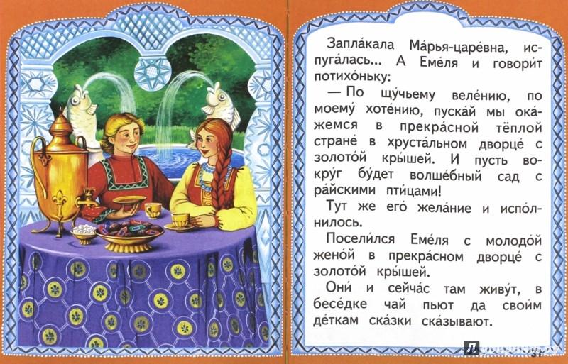 Иллюстрация 1 из 20 для По щучьему велению | Лабиринт - книги. Источник: Лабиринт