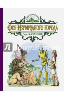 Купить Фея Изумрудного города, Альфа-книга, Сказки отечественных писателей