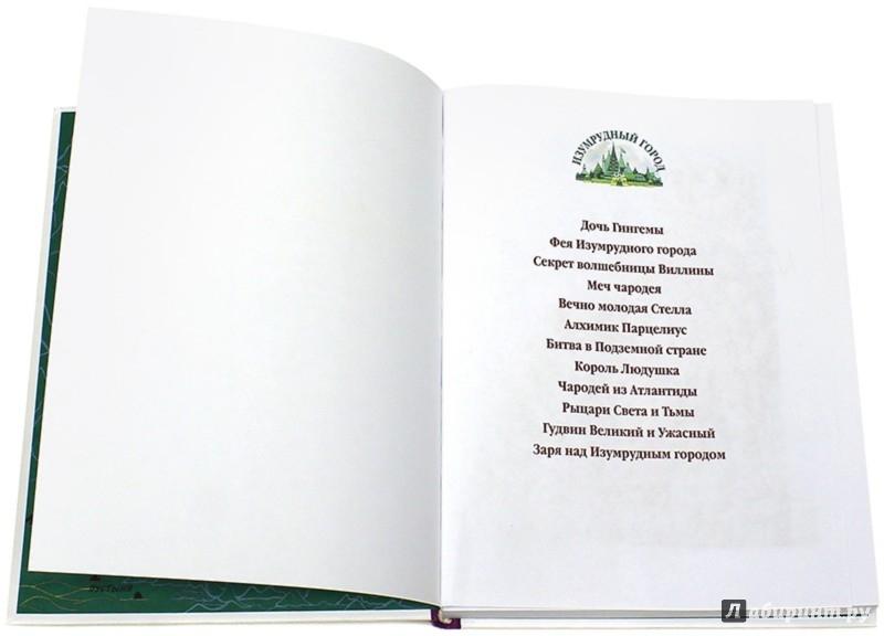 Иллюстрация 1 из 16 для Фея Изумрудного города - Сергей Сухинов | Лабиринт - книги. Источник: Лабиринт