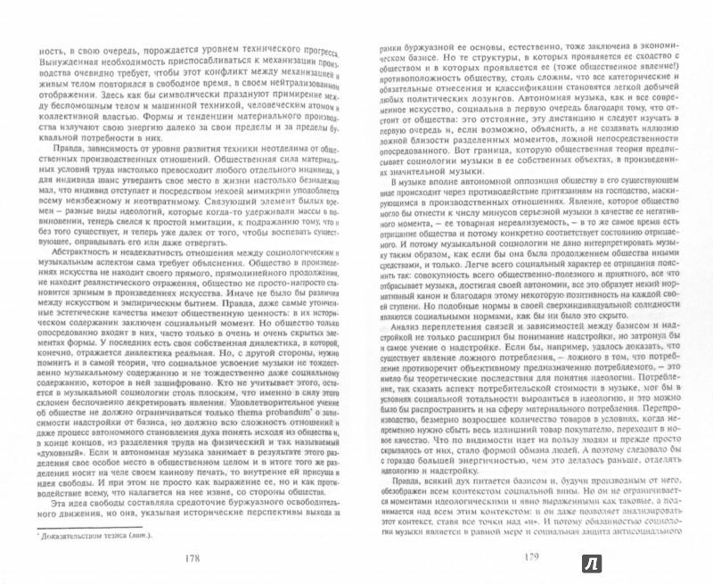 Иллюстрация 1 из 6 для Избранное. Социология музыки - Теодор Адорно-Визегрунд | Лабиринт - книги. Источник: Лабиринт