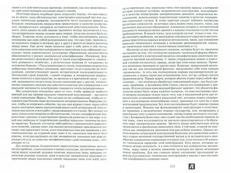 Иллюстрация 1 из 15 для Избранное. Протестантская этика и дух капитализма - Макс Вебер | Лабиринт - книги. Источник: Лабиринт