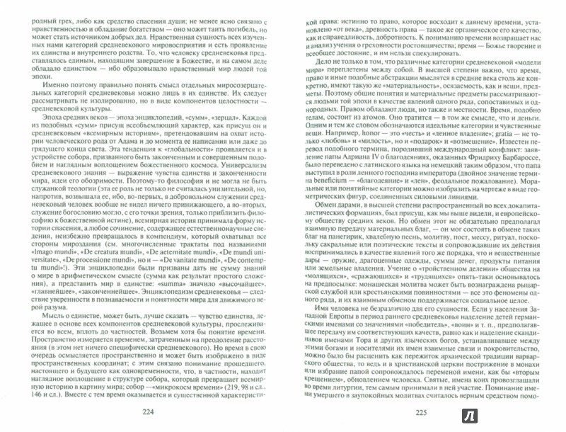 Иллюстрация 1 из 5 для Избранные труды. Средневековый мир - Арон Гуревич | Лабиринт - книги. Источник: Лабиринт