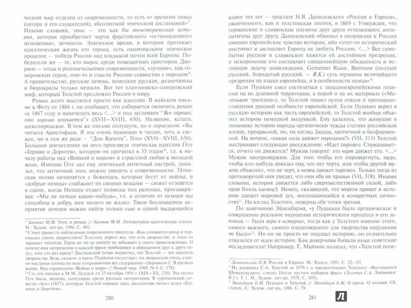 Иллюстрация 1 из 9 для Русская классика, или Бытие России - Владимир Кантор | Лабиринт - книги. Источник: Лабиринт