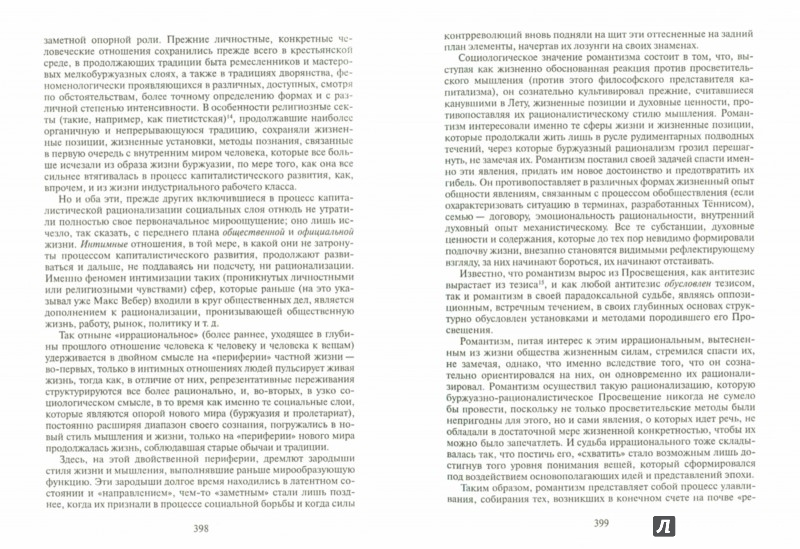Иллюстрация 1 из 6 для Избранное. Диагноз нашего времени - Карл Манхейм | Лабиринт - книги. Источник: Лабиринт