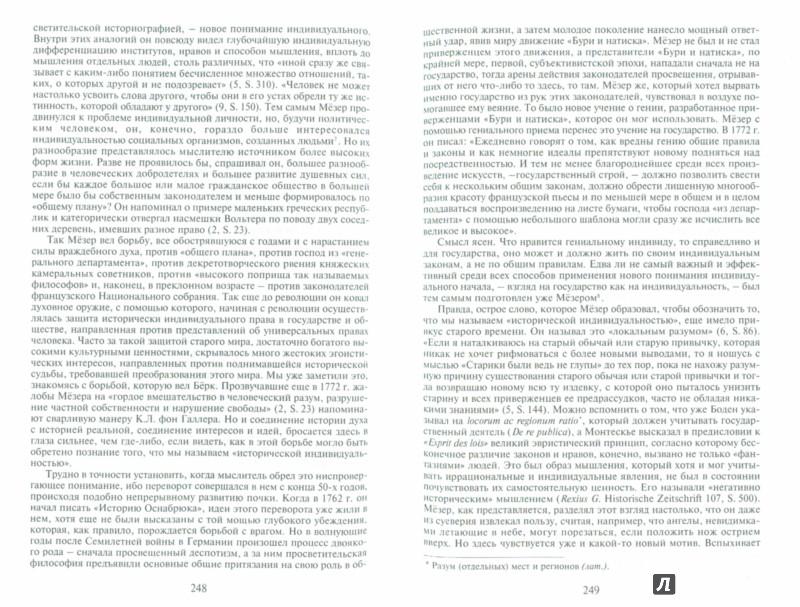 Иллюстрация 1 из 5 для Возникновение историзма - Фридрих Мейнеке | Лабиринт - книги. Источник: Лабиринт