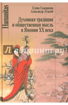Духовная традиция и общественная мысль в Японии XX века музыка цунами в японии