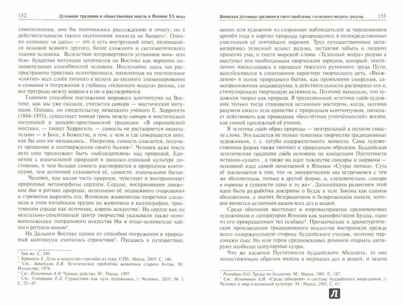 Иллюстрация 1 из 7 для Духовная традиция и общественная мысль в Японии XX века - Скворцова, Луцкий | Лабиринт - книги. Источник: Лабиринт