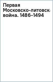 Первая Московско-литовская война. 1486-1494