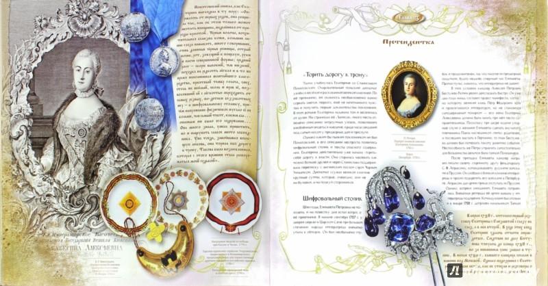 Иллюстрация 1 из 31 для Екатерина II - Ольга Елисеева   Лабиринт - книги. Источник: Лабиринт