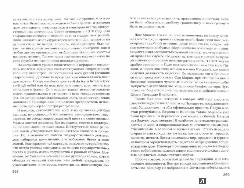 Иллюстрация 1 из 22 для История Венецианской республики - Джон Норвич | Лабиринт - книги. Источник: Лабиринт