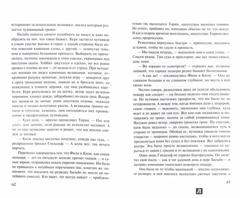 Иллюстрация 1 из 6 для Хоббит - Толкин Джон Рональд Руэл | Лабиринт - книги. Источник: Лабиринт