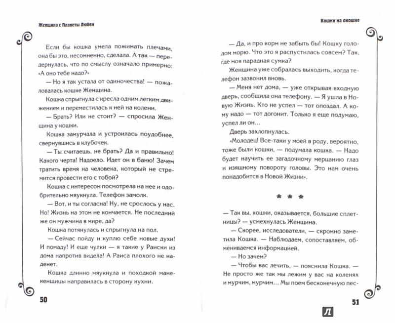 Иллюстрация 1 из 11 для Женщина с Планеты Любви. Теплые сказки о любви - Ирина Семина | Лабиринт - книги. Источник: Лабиринт