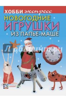 Новогодние игрушки из папье-маше