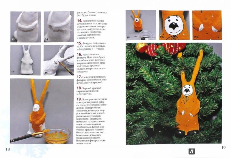 Иллюстрация 1 из 10 для Новогодние игрушки из папье-маше - Наталья Дерябина | Лабиринт - книги. Источник: Лабиринт