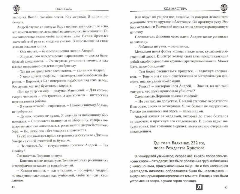 Иллюстрация 1 из 16 для Код мастера - Павел Глоба | Лабиринт - книги. Источник: Лабиринт