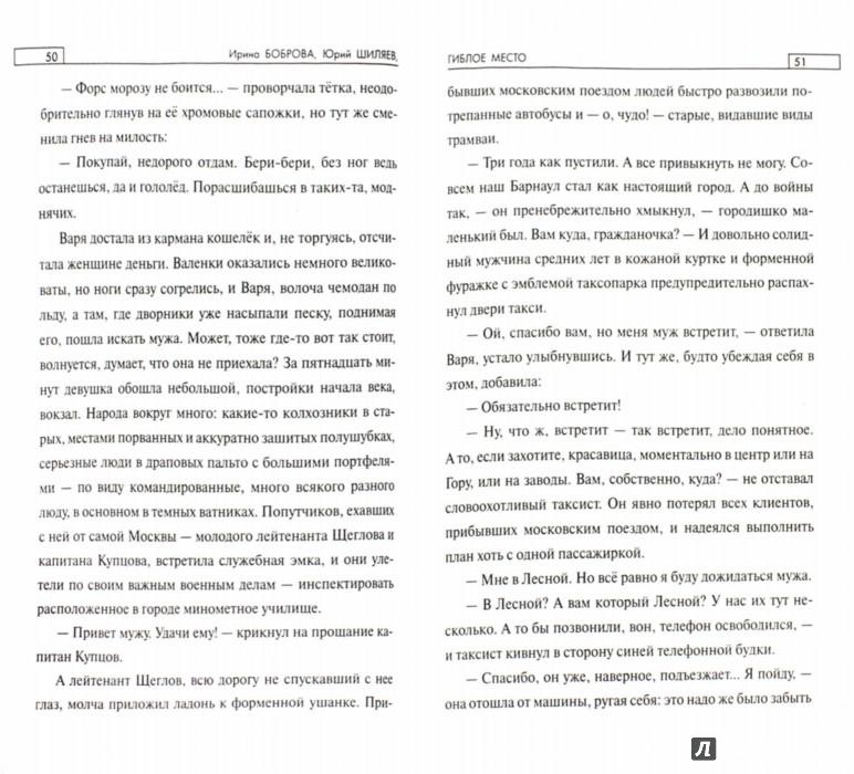 Иллюстрация 1 из 7 для Гиблое место - Боброва, Шиляев   Лабиринт - книги. Источник: Лабиринт