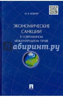 Экономические санкции в современном международном праве. Монография екатерина валерьевна юрчак теория вины в праве монография