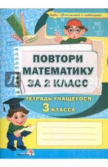 Повтори математику за 2 класс. Тетрадь учащегося 3 класса. Пособие для учащихся
