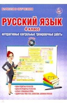 Русский язык. 4 класс. Интерактивные контрольные тренировочные работы. Дидактическое пособие (+CD)