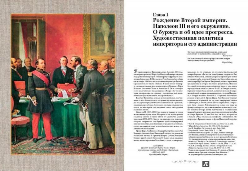 Иллюстрация 1 из 5 для Париж Наполеона III. Искусство и люди - Е. Федотова | Лабиринт - книги. Источник: Лабиринт