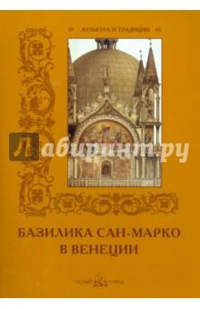 Базилика Сан-Марко в Венеции цветной тм дворик в венеции