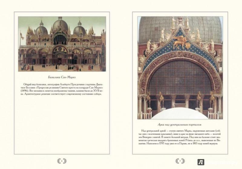 Иллюстрация 1 из 16 для Базилика Сан-Марко в Венеции | Лабиринт - книги. Источник: Лабиринт
