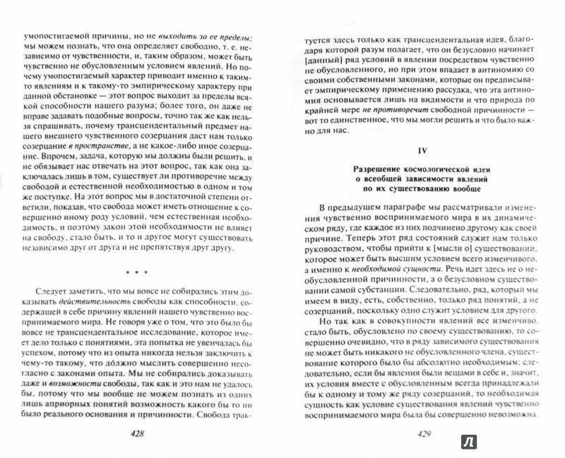 Иллюстрация 1 из 19 для Критика чистого разума - Иммануил Кант | Лабиринт - книги. Источник: Лабиринт