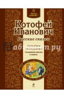 Котофей Иванович фото