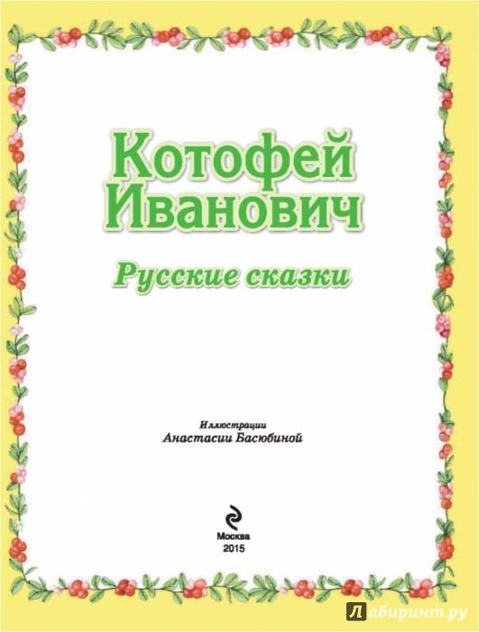 Иллюстрация 1 из 15 для Котофей Иванович | Лабиринт - книги. Источник: Лабиринт
