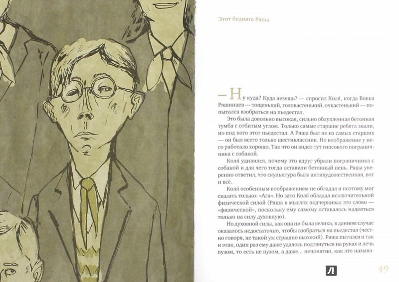 Иллюстрация 1 из 22 для Второе апреля - Илья Зверев | Лабиринт - книги. Источник: Лабиринт
