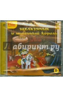 Щелкунчик и мышиный король (CDmp3) щелкунчик сказка балет dvd