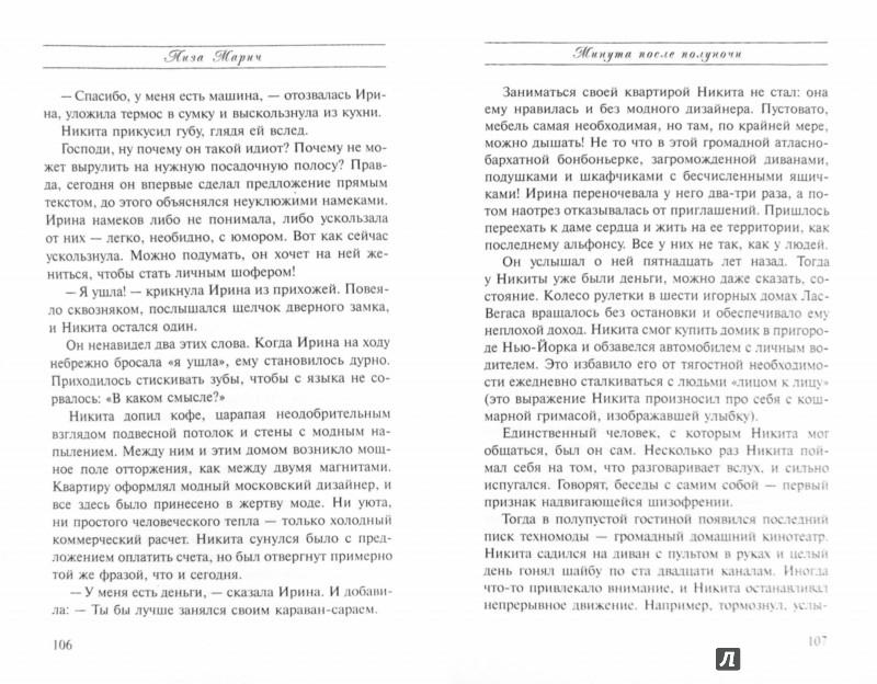 Иллюстрация 1 из 13 для Минута после полуночи - Лиза Марич | Лабиринт - книги. Источник: Лабиринт
