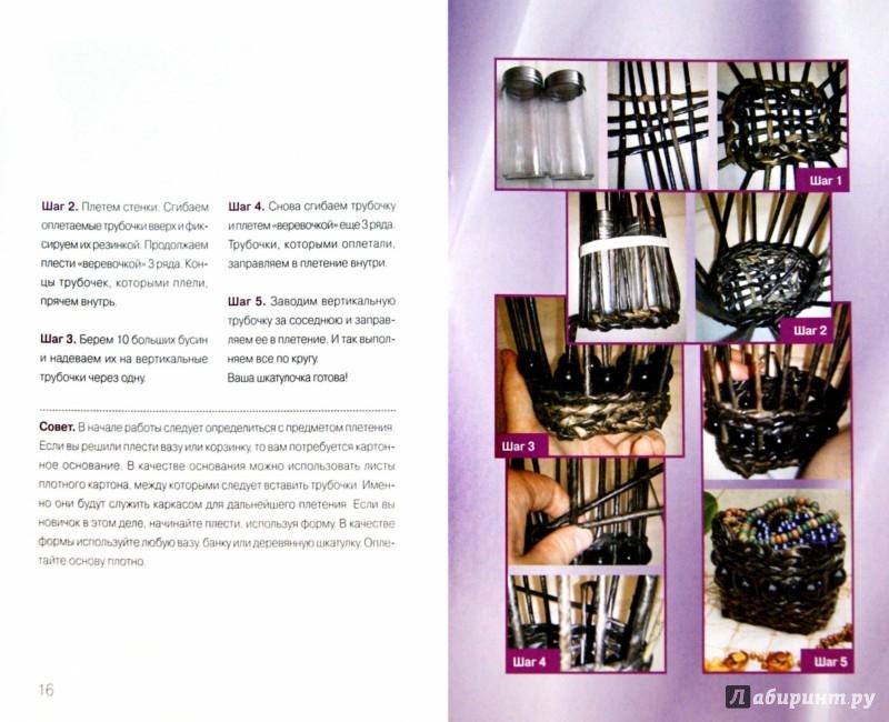 Иллюстрация 1 из 9 для Плетение из газет - Ольга Семенова | Лабиринт - книги. Источник: Лабиринт